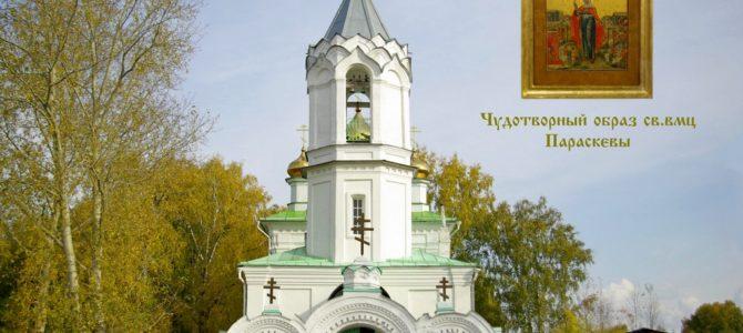 11-12 ноября поездка в храм святой Великомученицы Параскевы с. Савино