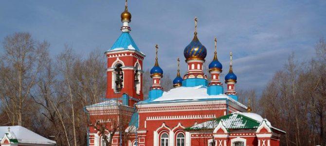 Свято-Троицкий храм г. Миасса.