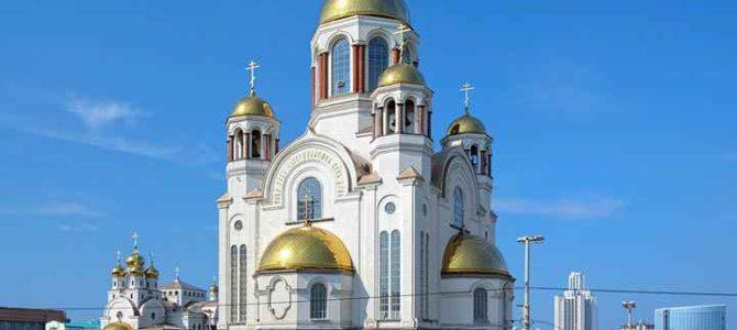 16 декабря Монастыри и святыни г. Екатеринбурга