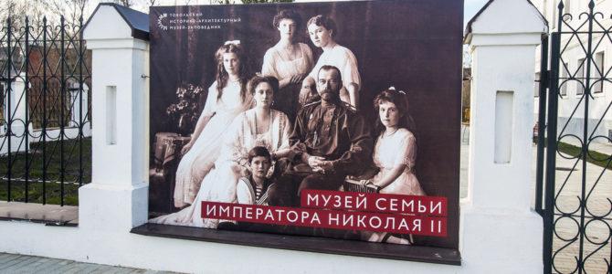 14-16 декабря ТОБОЛЬСК православный